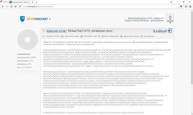 Как обмануть Антиплагиат бесплатно ru Документ обработан антиплагиат онлайн сервисом