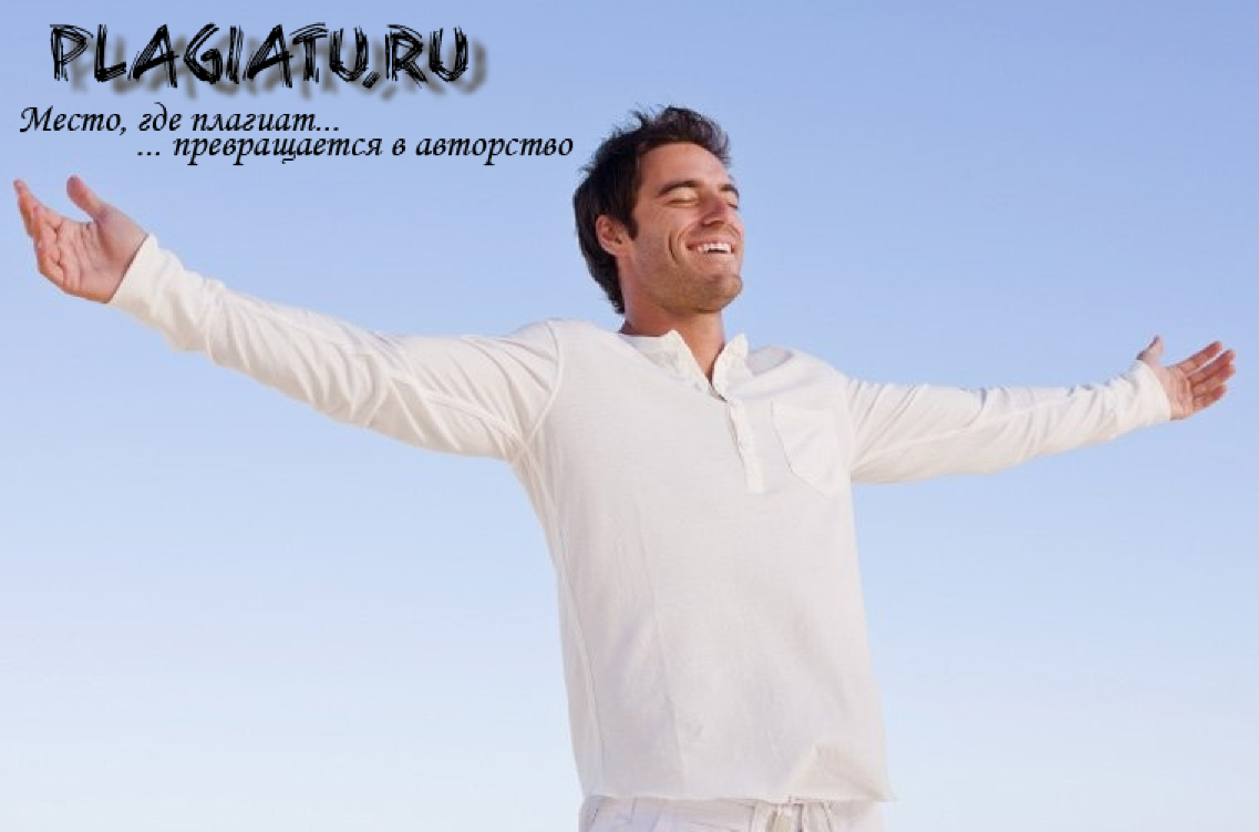 Фото с изображением счастливого человека