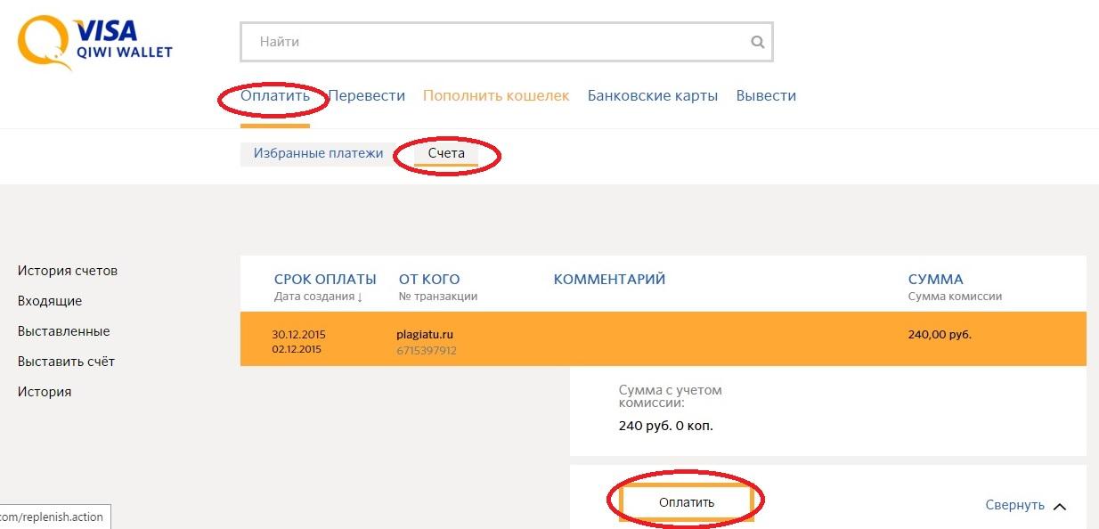 Диплом на заказ оплата через киви-кошелек написание информационного реферата