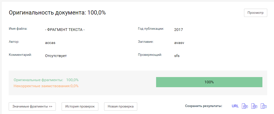 Руконтекст 100%